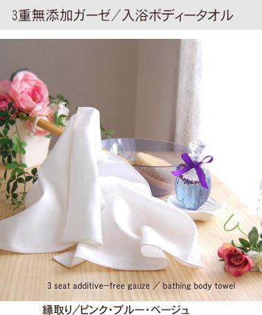 松並木の快適入浴タオル ボディータオル additive-free gauze / bathing body towel