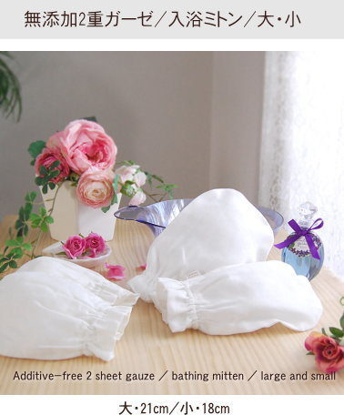 松並木の無添加 ガーゼミトン 入浴ミトン  日本製 松並木Bathing mittens made in Japan