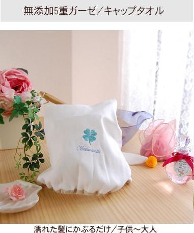 松並木の無添加 ガーゼ キャップ 入浴後キャップ タオルキャップ Additive-free gauze towel cap made in Japan