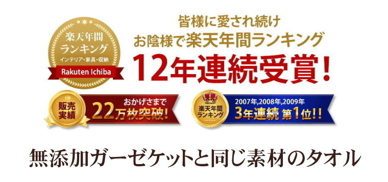 楽天1位連続12年受賞 松並木の無添加ガーゼケット Rakuten first place Additive-free gauze bath towel body towel skin stress-free