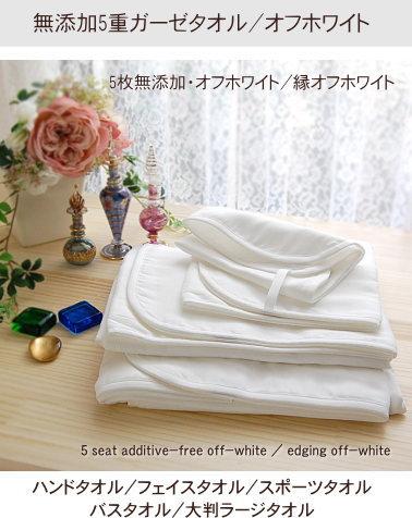 楽天1位 松並木のホワイトタオル ハンド フェイス バス ラージ Additive-free gauzeTowel face towel hand towel sport towel bath towel large towel