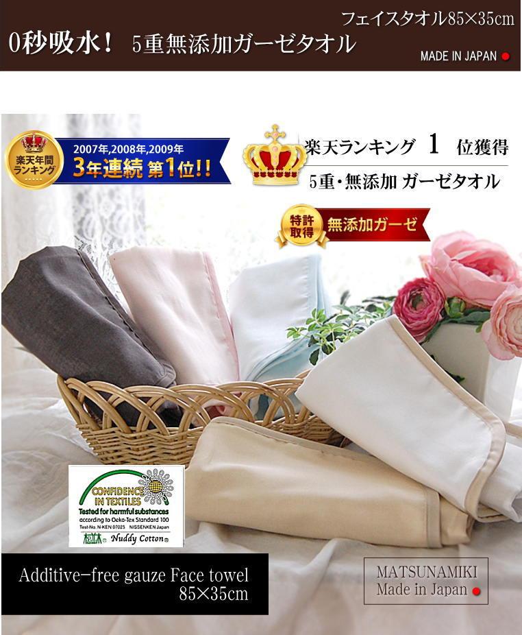 松並木の無添加 ガーゼタオル バスタオル フェイスタオル ハンドタオル タオルハンカチ 日本製 Additive-free gauze towel Towel face towel hand towel sport towel bath towel large towel
