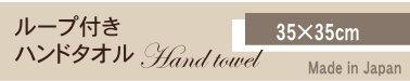 ハンドタオル ループ付きハンドタオル 松並木のタオル Hand towel