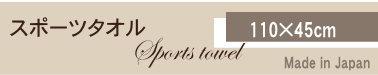 スポーツタオル 松並木の無添加 ガー スポーツタオル Sports towel