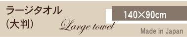 ラージタオル 大判タオル 松並木の無添加 ガーゼ ラージタオル Large towel