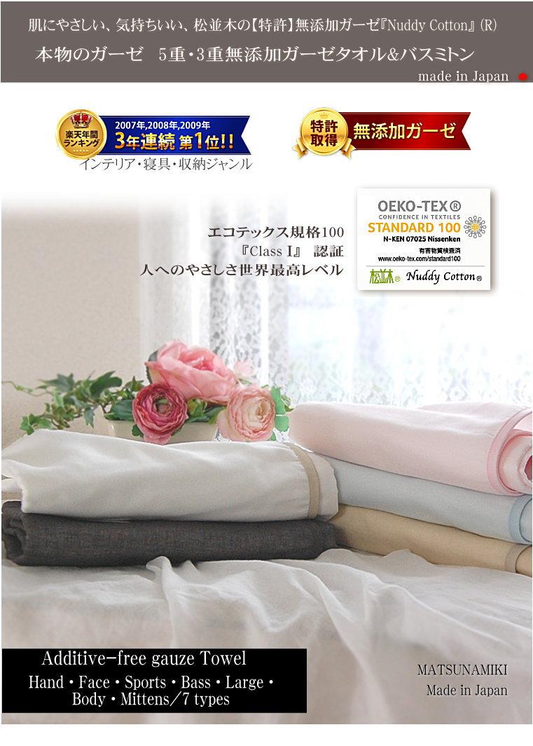 楽天1位★松並木の無添加コットン ガーゼ 5重ガーゼ タオル 日本製 タオル