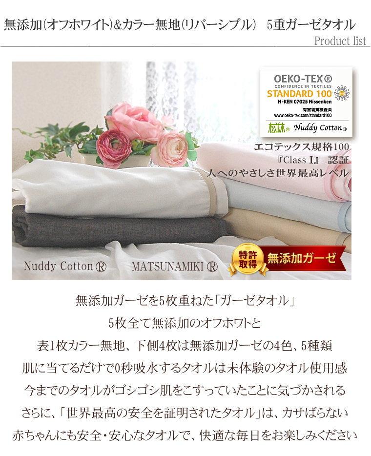楽天1位 タオル アトピー、敏感肌にもやさしい 無添加 ガーゼタオル 松並木 日本製
