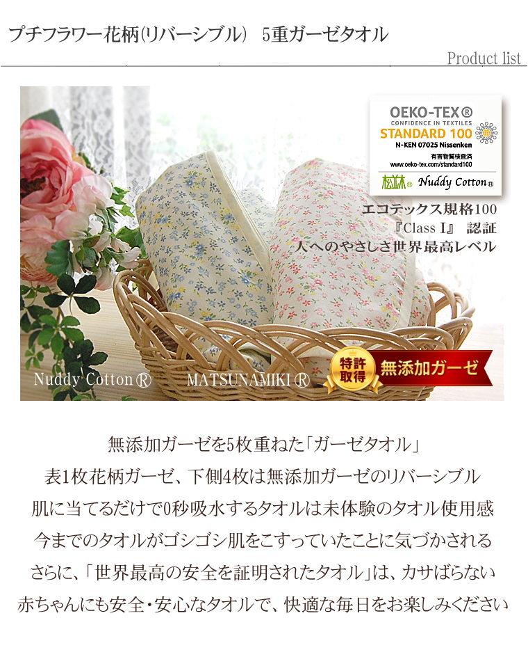 楽天1位★無添加 5重ガーゼ 花柄タオル 日本製/松並木