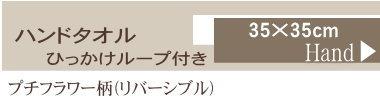 楽天1位★肌にやさしい、花柄 無添加 ガーゼハンドタオル 日本製