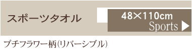 楽天1位★松並木の日本製 スポーツタオル 日本製