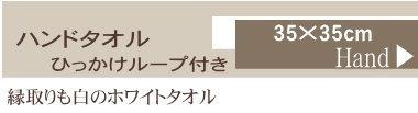 楽天1位 ハンドタオル 日本製