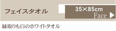 楽天1位★フェイスタオル 松並木 日本製