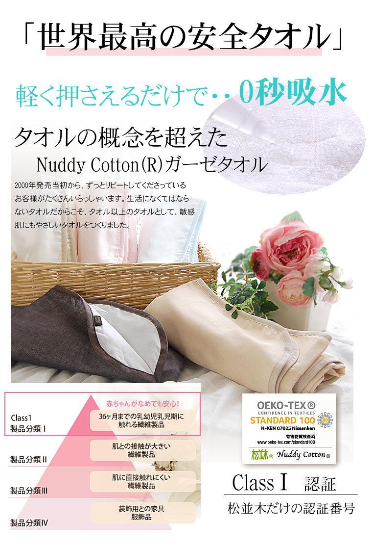 楽天1位★肌にやさしいタオル アトピー・敏感肌にもやさしい、世界最高の安全を認証 松並木の日本製 本物のガーゼタオル