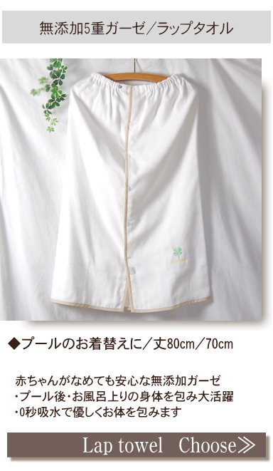 松並木の無添加 ガーゼ ラップタオル プール用タオル Gauze wrap towel