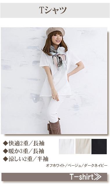 松並木の無添加 コットン ガーゼ 綿100% Tシャツ 肌ケア シャツ T-shirt