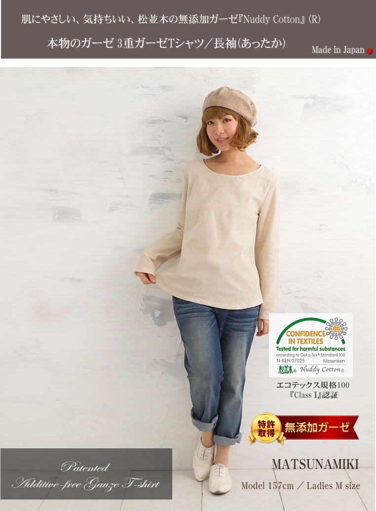 【特許】無添加 ガーゼ/無添加 ガーゼガーゼ Tシャツ レディース/長袖 松並木の無添加 ガーゼは肌にやさしく年中快適ガーゼ Tシャツ レディース/長袖
