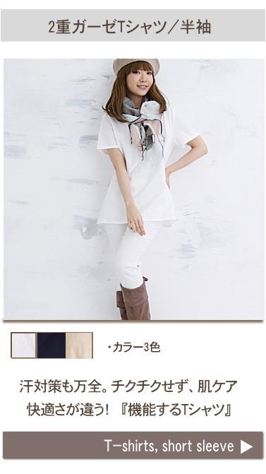 松並木の無添加 ガーゼ 夏・涼しい、クールビズ 半袖Tシャツ レディース