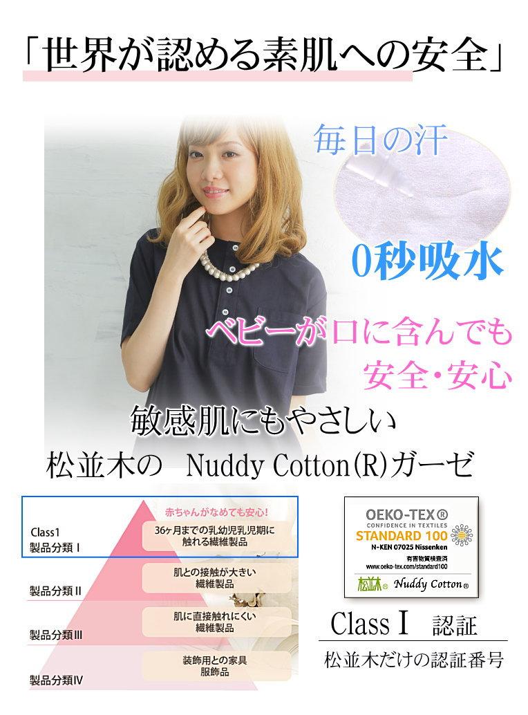 松並木 無添加 ガーゼのTシャツ・半袖 80・90・100・110 日本製 なめても安心・安全なエコテックス認証