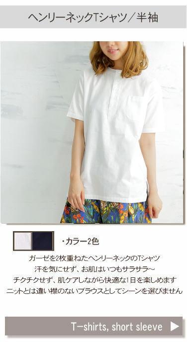 松並木の無添加 ガーゼシャツ ヘンリーネックシャツ 半袖 Additive-free gauze shirt blouse