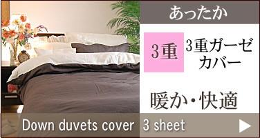 あったか 布団カバー 敏感肌にやさしい、肌ケア快眠できる快適布団カバー セミダブル