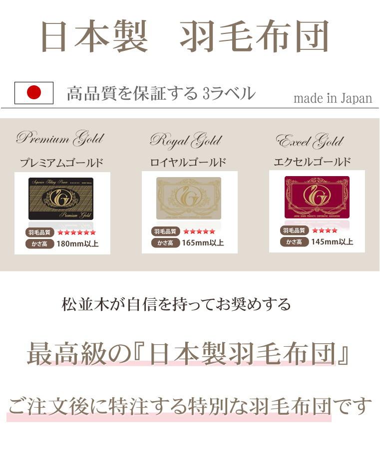 品質保証の日本製 羽毛布団 ダブル