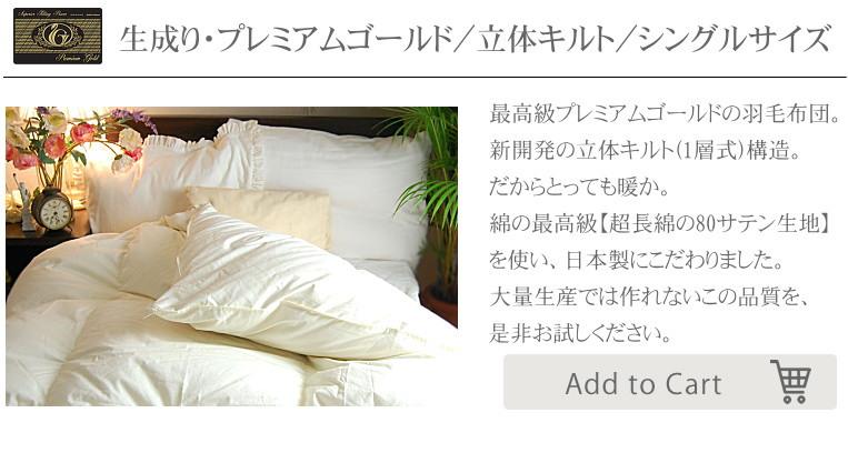 カゴ 羽毛布団 シングル 立体キルト ホワイトマザーグース95%