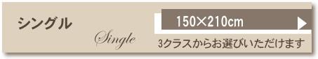 松並木の厳選 羽毛布団 シングルサイズ 日本製