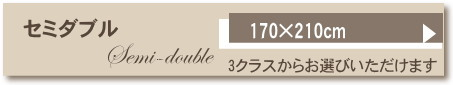 日本製 羽毛布団 セミダブル