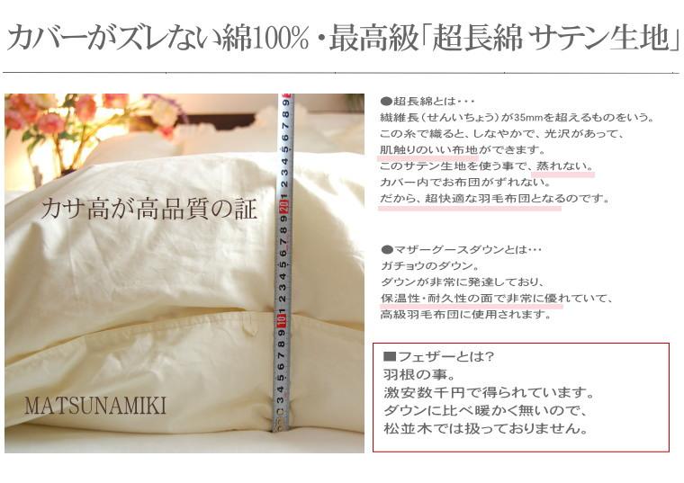 綿100% 超長綿 80サテンを使った 最高級の羽毛布団 ダブル プレミアム