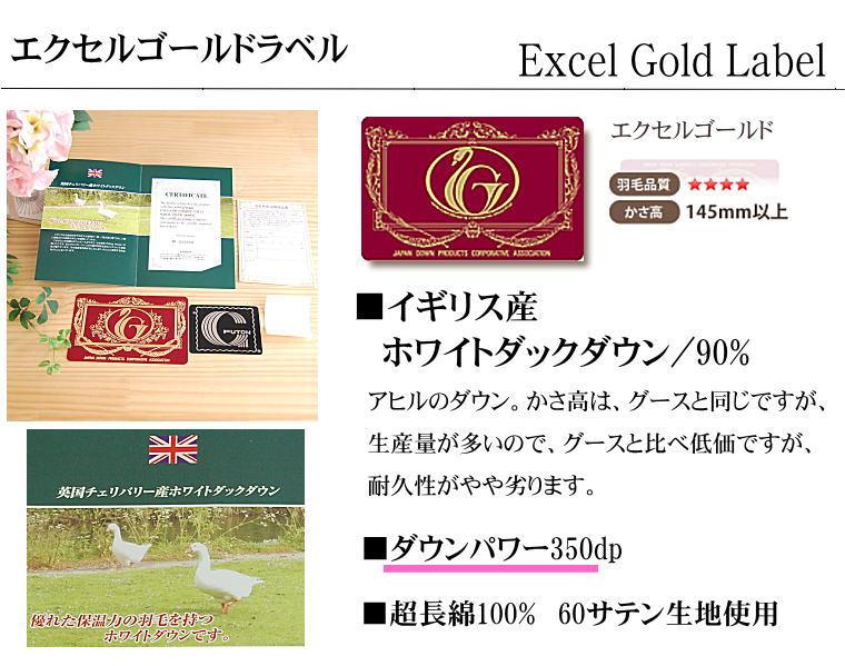 松並木の厳選 羽毛布団 セミダブル エクセルゴールドラベル ホワイトマザーダック90%