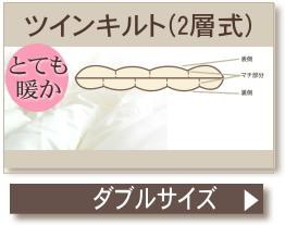羽毛布団 ダブル プレミアム 最高級 ホワイトマザーグースダウン 日本製