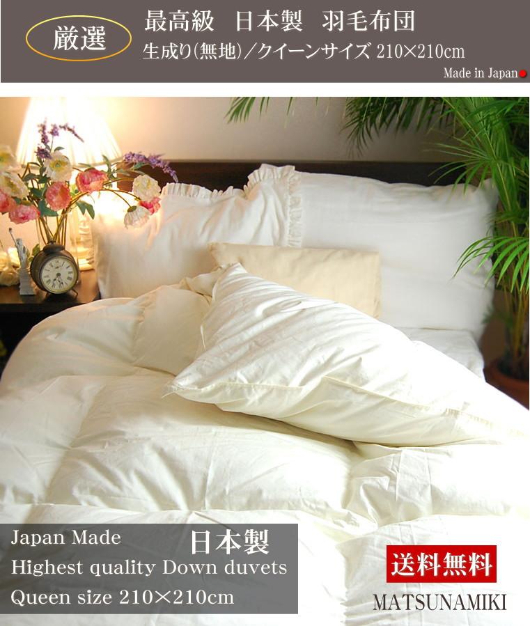 羽毛布団 日本製 最高級 羽毛布団 クイーンサイズ 安心・安全の日本製