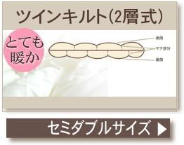 羽毛布団 セミダブ プレミアム 最高級 ホワイトマザーグースダウン 日本製