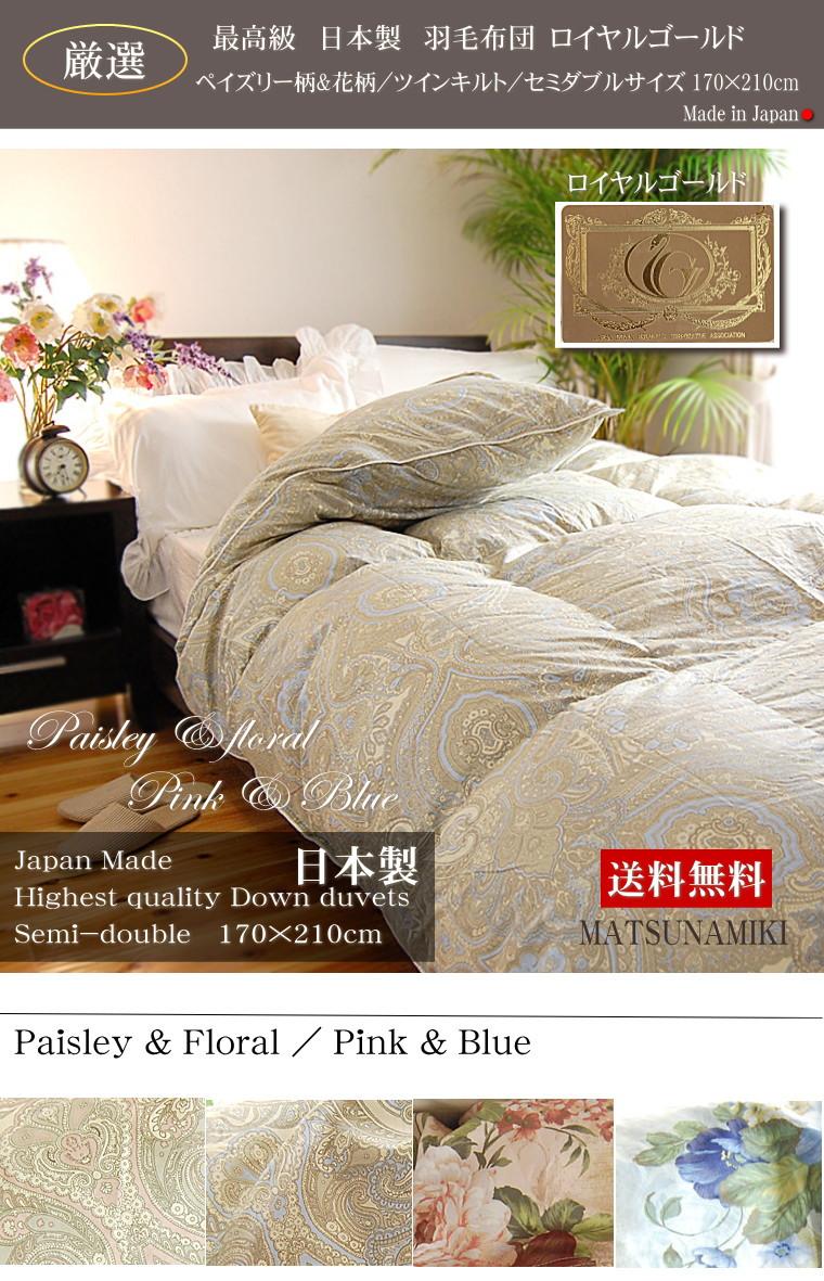 羽毛布団 セミダブル 日本製 最高級 ロイヤルゴールドの羽毛布団 日本製 松並木 最高の暖かさ ツインキルト ホワイトマザーグースダウン93% 羽毛布団 セミダブル