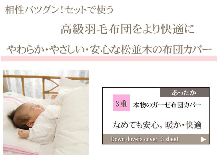 松並木の本物のガーゼ 無添加ガーゼ 布団カバー ベビーサイズ 日本製