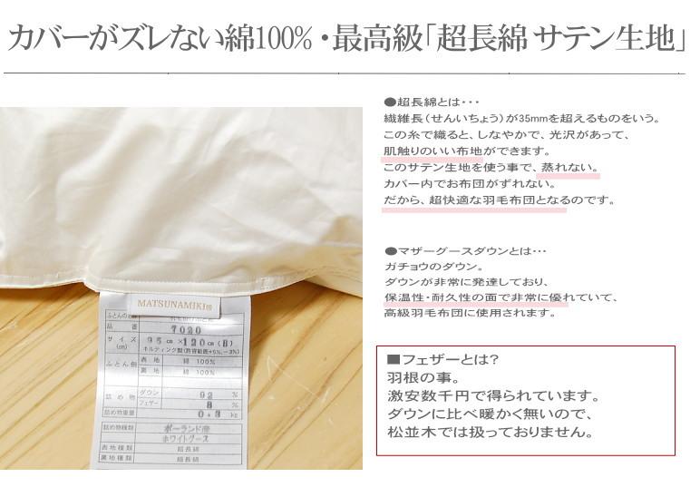 綿100% 超長綿 80サテンを使った 最高級の羽毛布団 ベビー プレミアムゴールドラベル