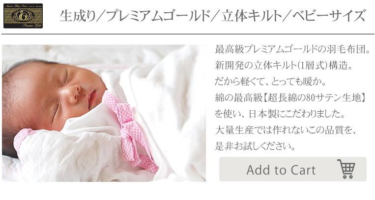 カゴ 羽毛布団 ベビー 立体キルト ホワイトマザーグース95% 超長綿80サテンの高級生地使用の羽毛布団 ベビーサイズ