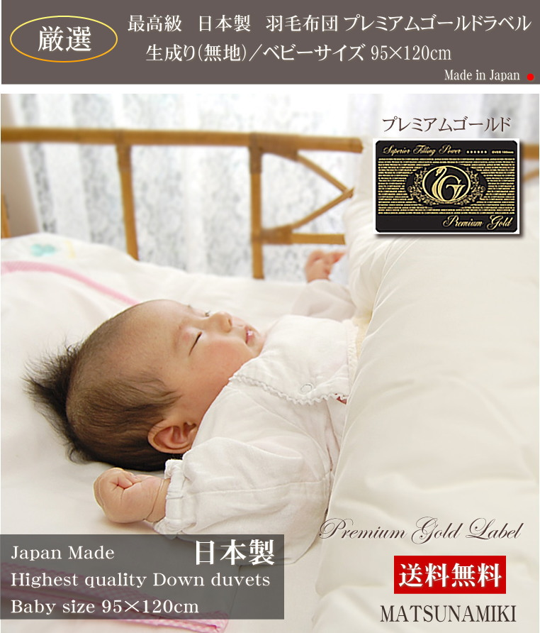 安心の日本製 羽毛布団 ベビーサイズ 日本製 最高級プレミアムゴールドラベルの羽毛布団 ベビーサイズ 日本製 御出産祝 松並木 最高の暖かさ ツインキルト ホワイトマザーグースダウン95% 羽毛布団 ベビー