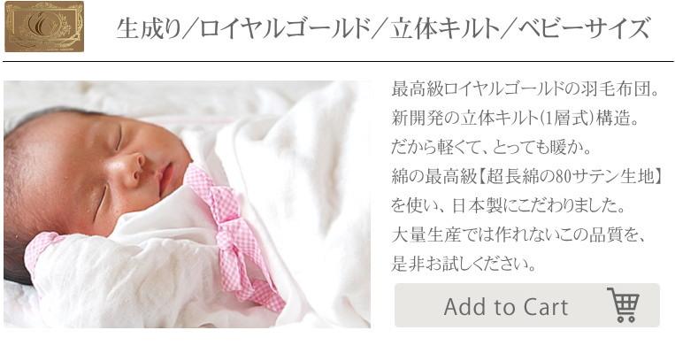 カゴ 羽毛布団 ベビー 立体キルト ホワイトマザーグース92% 超長綿80サテンの高級生地使用の羽毛布団 ベビーサイズ