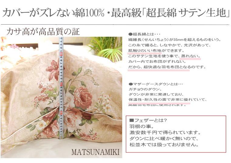 綿100% 超長綿 60サテンを使った 最高級の羽毛布団 セミダブル ロイヤル