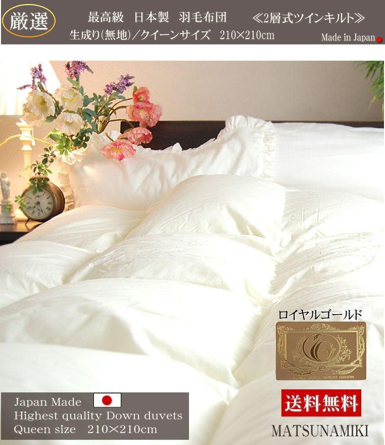 羽毛布団 クイーン 日本製 最高級 ロイヤルゴールドの羽毛布団 日本製 松並木 最高の暖かさ ツインキルト ホワイトマザーダックダウン 羽毛布団 クイーン