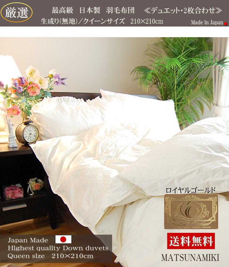 オールシーズン使える 羽毛布団 クイーン 2枚合わせ羽毛布団 日本製 最高級ロイヤルゴールドの羽毛布団 日本製 松並木 最高の暖かさ デュエット 羽毛布団 クイーン ホワイトマザーグースダウン 羽毛布団 クイーン
