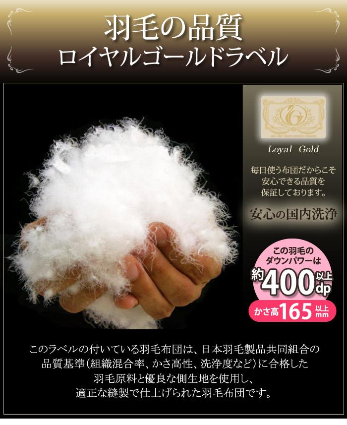 最高級 羽毛布団 シングル ホワイトダックダウン93% ロイヤルゴールド ダウンパワー400 日本製