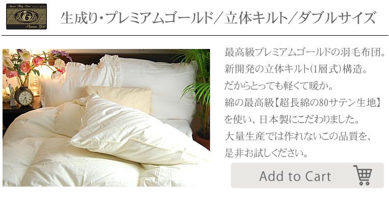 カゴ 羽毛布団 ダブル 立体キルト ホワイトマザーグース95% 綿100%最高のサテン生地使用/最高級の羽毛布団 ダブル