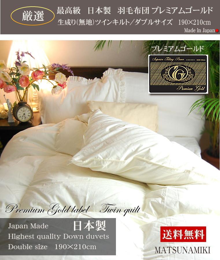 羽毛布団 日本製 最高級プレミアムゴールドの羽毛布団 ダブル 日本製 松並木 最高の暖かさ ツインキルト ホワイトマザーグースダウン 羽毛布団 ダブル