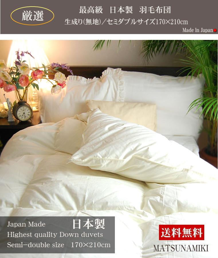 羽毛布団 日本製 最高級 羽毛布団 セミダブルサイズ 安心・安全の日本製