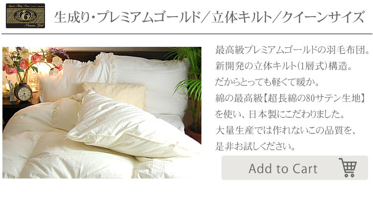 カゴ 羽毛布団 クイーン 立体キルト ホワイトマザーグース95% 綿100%最高のサテン生地使用/最高級の羽毛布団 クイーン