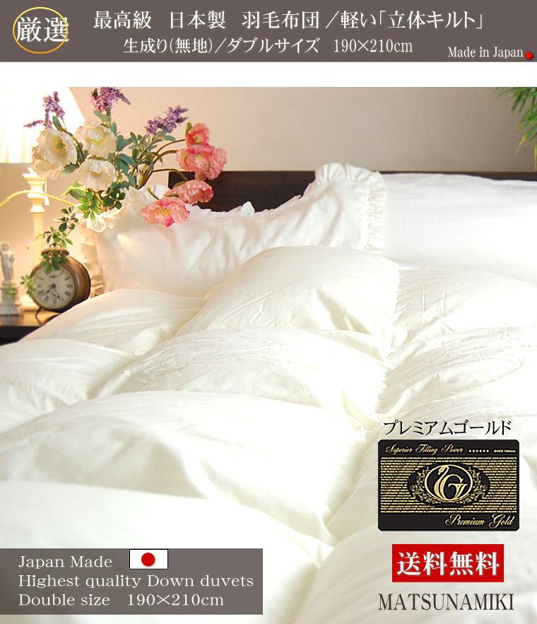羽毛布団 ダブルサイズ 日本製 最高級プレミアムゴールドの羽毛布団 日本製 綿100% 超長綿80サテン生地使用。軽く、暖かく、ふわふわの快適羽毛布団 ダブル