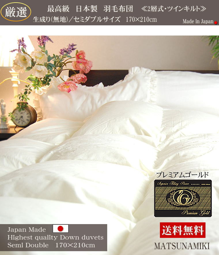 羽毛布団 日本製 最高級プレミアムゴールドの羽毛布団 セミダブル 日本製 松並木 最高の暖かさ ツインキルト ホワイトマザーグースダウン 羽毛布団 セミダブル