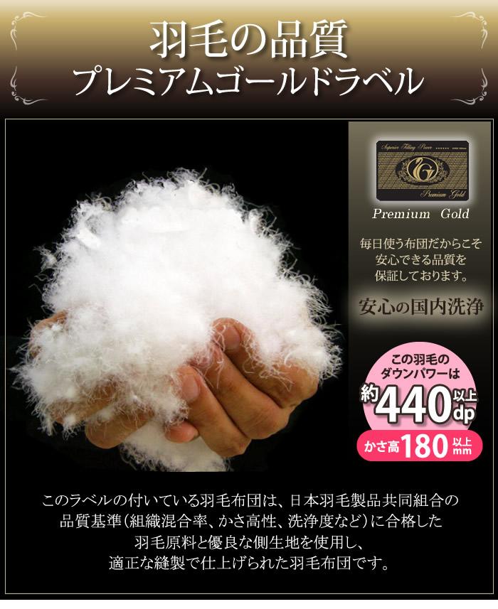 最高級 羽毛布団 シングル プレミアムゴールド ダウンパワー440 日本製